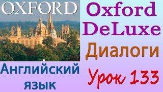 Диалоги. Не хочу сниматься. Английский язык (Oxford DeLuxe). Урок 133