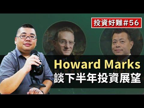 【投資好難】#56  橡樹資本 Howard Marks 對 2021 下半年投資大局的看法!