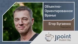 Егор Бугаенко — Объектно-ориентированное вранье