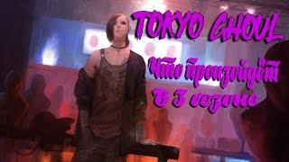 Tokyo Ghoul - Что произойдёт в 3 сезоне [18+]
