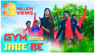 GYM Marek Jabe Re    SuperHit New Adivasi Dance video song..