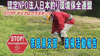 未来へつなぐ水辺環境保全保全プロジェクト 「STOP!マイクロプラスチック奈良県支部 清掃活動報告」 Go!Go!NBC!