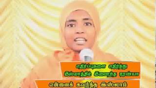 Ennai Kavarntha Islam (2 OF 4)