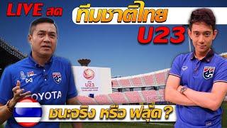 LIVE สด! ทีมชาติไทย U23 ชนะจริงหรือฟลุ๊ค (แตงโมลงปิยะพงษ์ยิง)