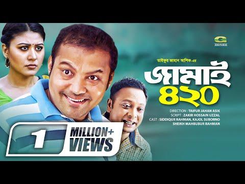 eid bangla natok 2019 jamai 420 জামাই ৪২