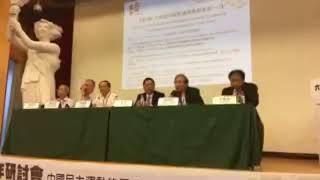 六四事件30周年研讨会(3)