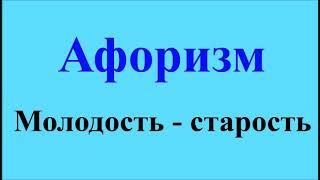 Молодость, старость - афоризмы Максима Костенко, афоризм 10