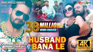 Video Khesari Lal Yadav Prabhjot Kaur Husband Bana Le Superhit
