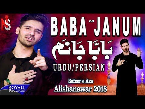 Ali Shanawar  Baba Janum (Urdu/Persian)   2018 / 1440