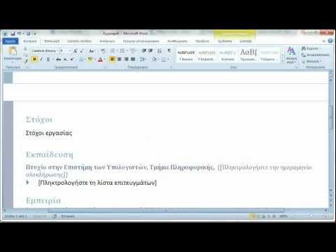 MSEducationGreece - Microsoft Word 2010: Δημιουργία Βιογραφικού Σημειώματος