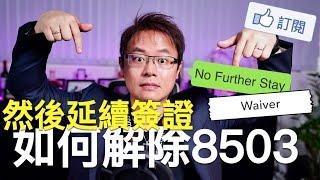 如何解除8503 No Further Stay - 讓簽證持有人可以在澳洲延續簽證