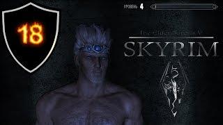 18 серия прохождения Skyrim с модами [Начало бомжика]