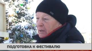 Подготовка к фестивалю. Новости 16/01/2017. GuberniaTV