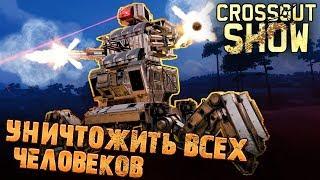 Crossout Show: Уничтожить всех человеков