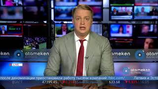 Новости Казахстана. Выпуск от 22.08.2018
