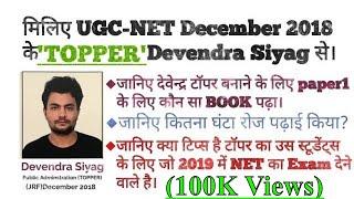"""NTA UGC NET December 2018 'TOPPER' ; ''Devendra Siyag"""" Full Interview."""