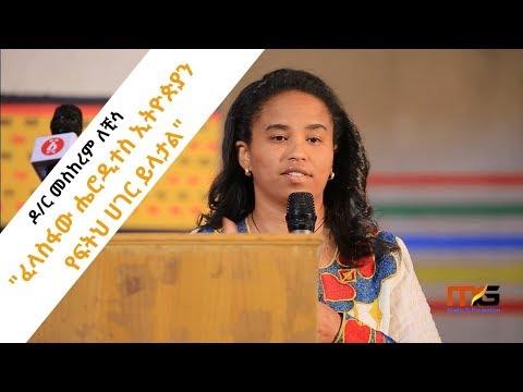 """Ethiopia  """"ፈላስፋው ሔሮዲተስ ኢትዮጵያን የፍትህ ሀገር ይላታል""""በዶ/ር መስከረም ለቺሳ"""