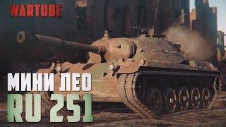 Spahpanzer Ru 251 Мини-леопард в War Thunder