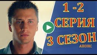 Мажор 3 Сезон  1- 2 серия Сюжет, дата выхода на Первом