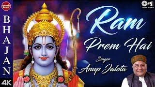 Ram Prem Hai with Lyrics   Anup Jalota   Shri Ram Bhajan