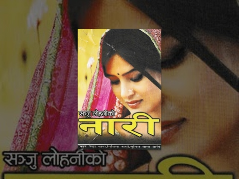 Nari (The Women) | Nepali Movie