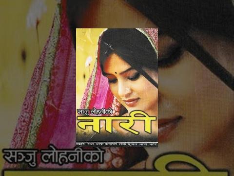 Nari (The Women) | Nepali Movie