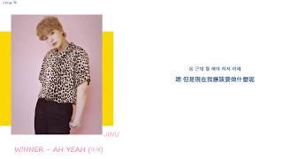 [韓繁中字]  WINNER   AH YEAH (아예)(Lyrics歌詞/가사)