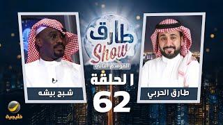 برنامج طارق شو الموسم الثاني الحلقة 62 - ضيف الحلقة شبح بيشه