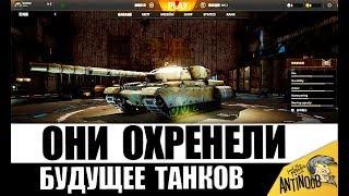 💥ТАНКИ В 2019💥ЧТО НАС ЖДЕТ? Я ОХРЕНЕЛ, КОГДА УЗНАЛ! World of Tanks