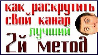 КАК РАСКРУТИТЬ КАНАЛ НА YOUTUBE / БЕЛЫЙ МЕТОД №2