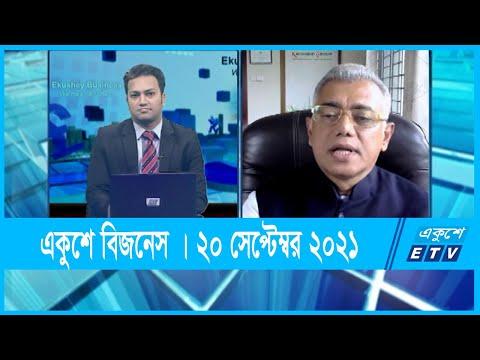 Ekushey Business || একুশে বিজনেস || ড. আলী আফচজাল || 20 September 2021 || ETV Business