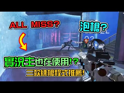 3款適合大多遊戲的練槍程式!熱門射擊遊戲通用|中文|【小游】