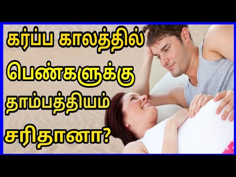 Shocking Report About Pregnancy Sex Tamil Pregnancy Tips