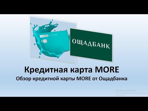 "Кредитная карта ""MORE"" Ощадбанка - обзор кредитки Ощадбанка"