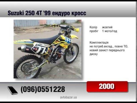 Продажа Suzuki  250 4T