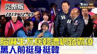 2019.12.09 【#新聞大白話】腦麻生不捨韓遭網路霸凌 萬人前挺身挺韓