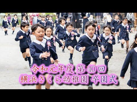 令和元年度 第40回 横浜さくら幼稚園 卒園式