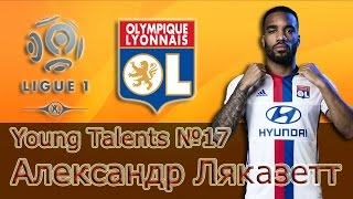 Young Talents #17 - Александр Ляказетт