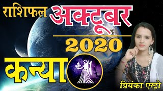KANYA Rashi - VIRGO Predictions for OCTOBER- 2020 Rashifal | Monthly Horoscope | Priyanka Astro