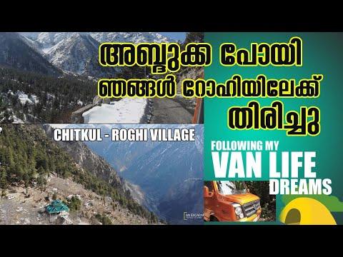 Chitkul - Roghi Village | റോഹി ഗ്രാമത്തിലേക്ക് | Van Life Himalayan Adventure 07