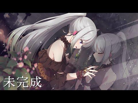 未完成 - Covered by YuNi【家入レオ】