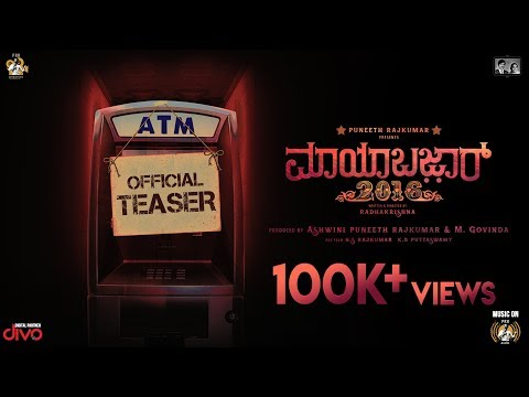 Mayabazar 2016 - Official Teaser