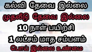 மாதம் 1 லட்சம் வருமானம் பெறுவது எப்படி ? How to Earn 1 lakh in a month in tamil ?