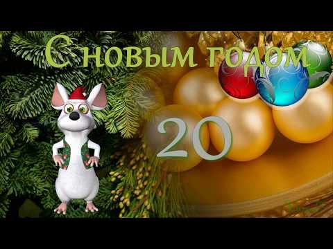 С новым годом,Вас друзья!