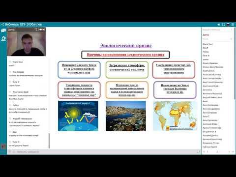 Глобальные проблемы ЕГЭ Обществознание