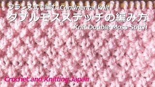 棒針編み:ダブルモスステッチ Knit Double Moss Stitch フランス式 Continental Knit 編み図・字幕解説 Crochet And Knitting Japan