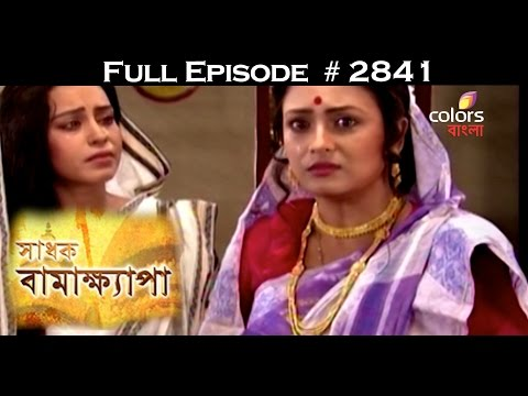 Sadhok-Bamakhyapa--15th-March-2016--সাধোক-বামাখ্যাপা--Full-Episode