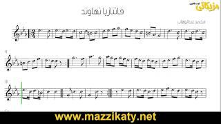 فانتازيا نهاوند محمد عبدالوهاب تحميل MP3