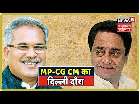 Delhi दौरे पर MP-CG के मुख्यमंत्री, AICC की बैठक में होंगे शामिल