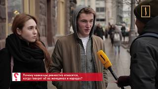 Почему кавказцы такие обидчивые? Опрос ребром